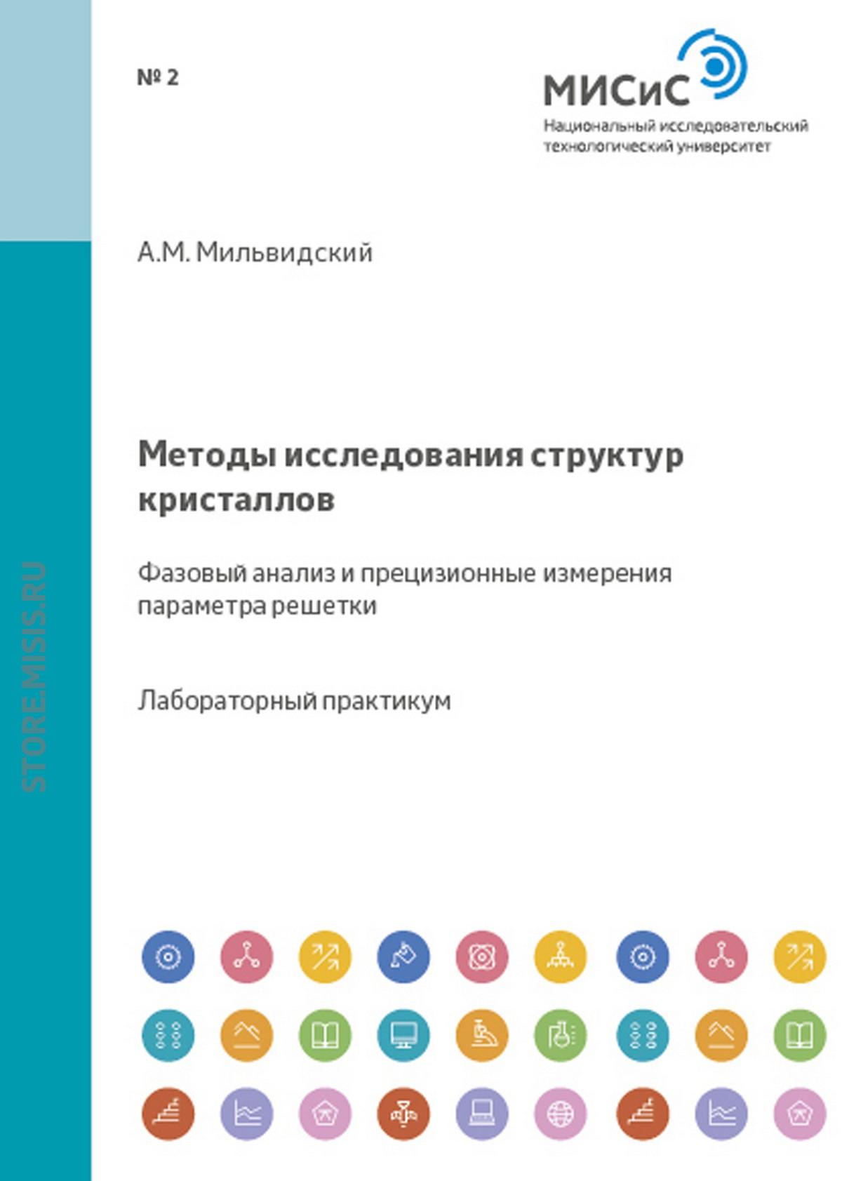 Андрей Мильвидский Методы исследования структуры кристаллов. Фазовый анализ и прецизионные измерения параметра решетки