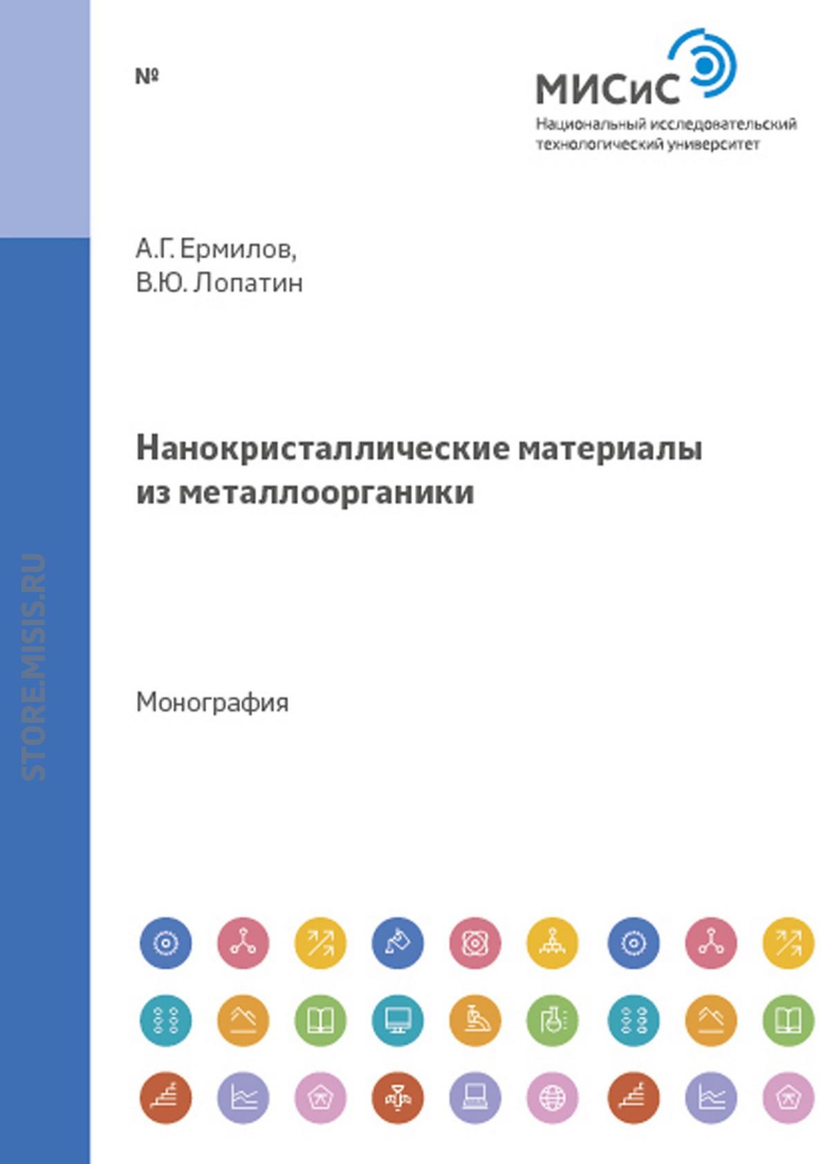В. Ю. Лопатин Нанокристаллические материалы из металлоорганики цены