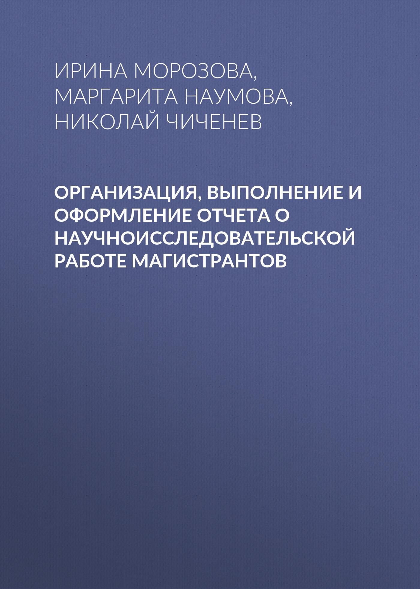 И. Г. Морозова Организация, выполнение и оформление отчета о научноисследовательской работе магистрантов