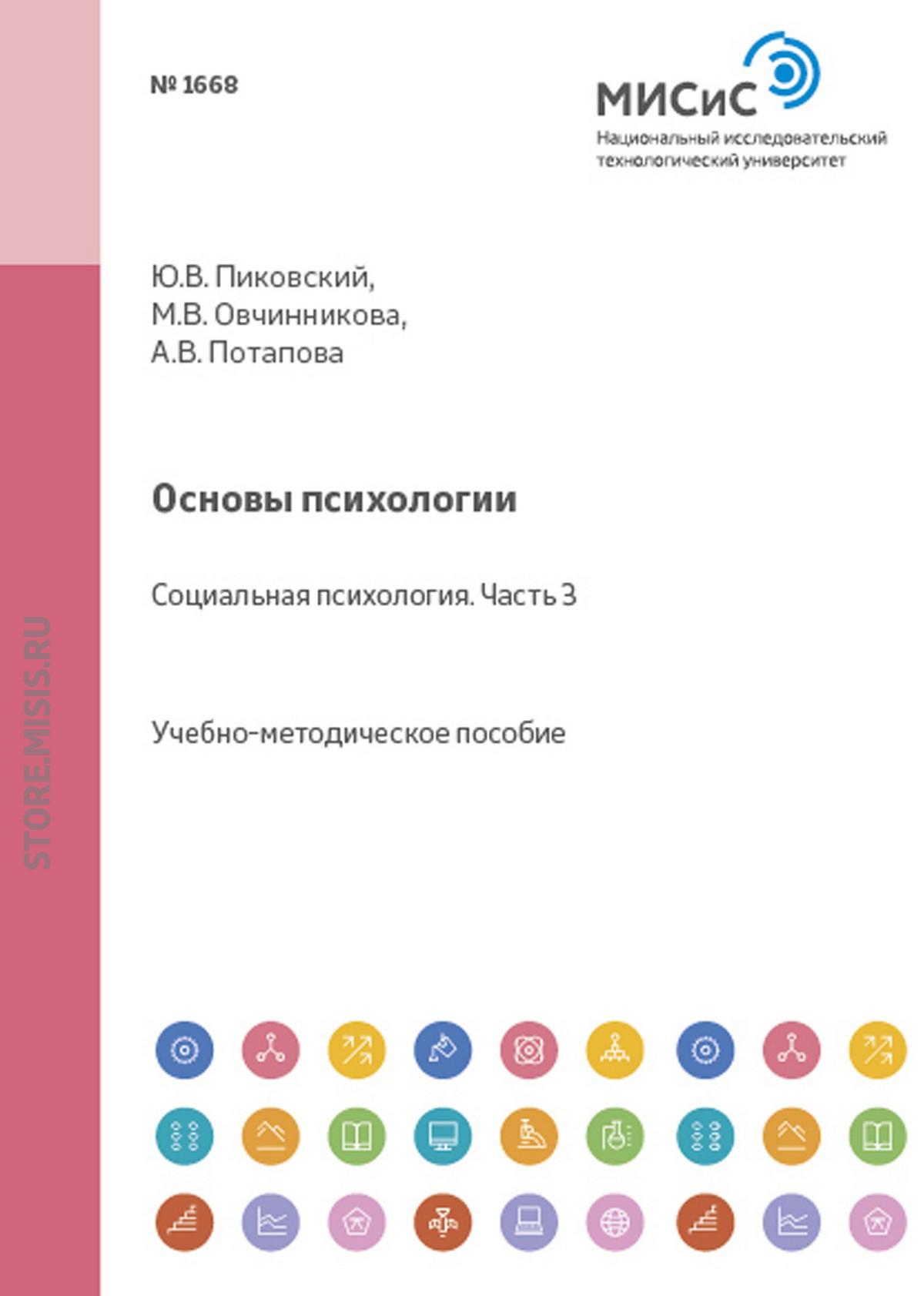 А. В. Потапова Основы психологии. Социальная психология. Часть III цена