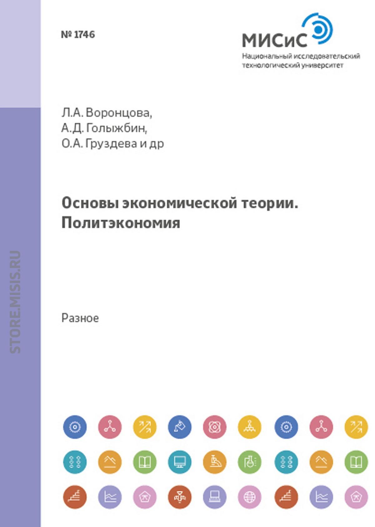 А. Ф. Лещинская Основы экономической теории. Политэкономия кристиани а шеелен ф усиление силы