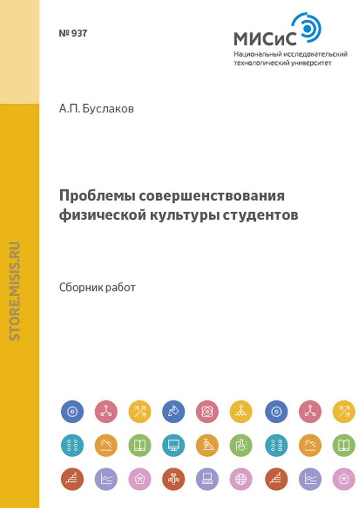 цена Коллектив авторов Проблемы совершенствования физической культуры студентов