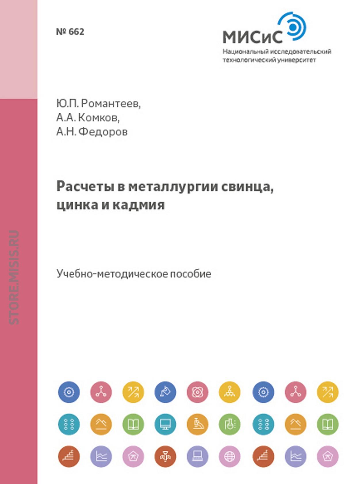 А. Н. Федоров Расчеты в металлургии свинца, цинка и кадмия владимир соколов инженерные расчеты в металлургии