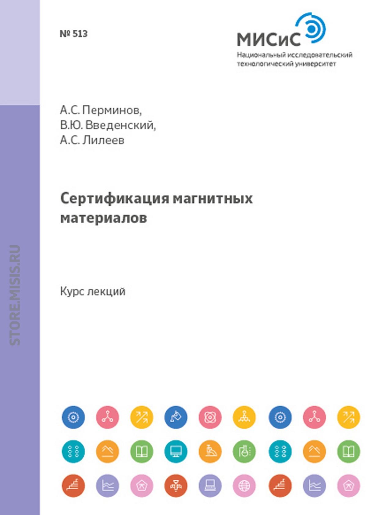 В. Ю. Введенский Сертификация магнитных материалов