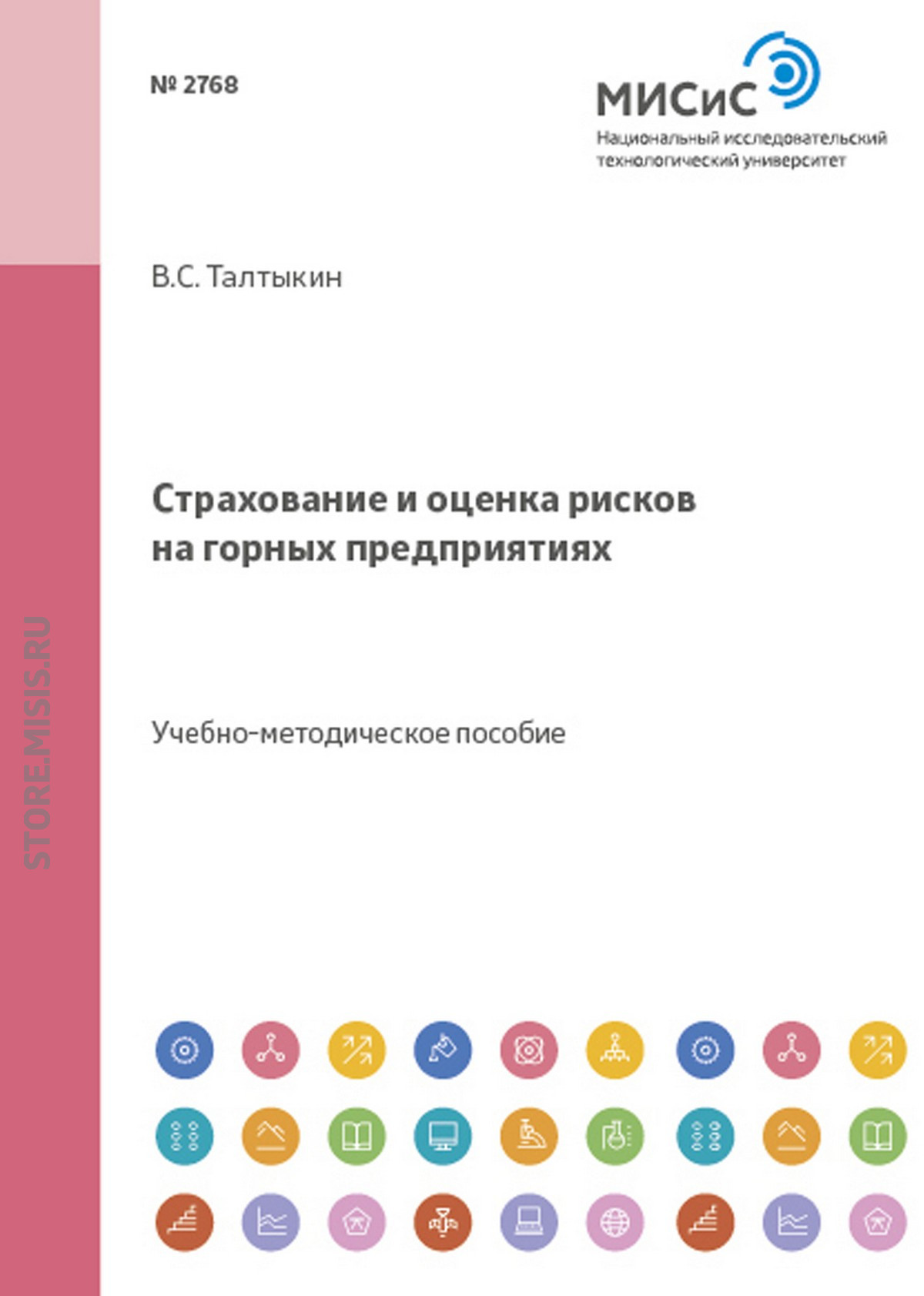 Виктор Талтыкин Страхование и оценка рисков на горных предприятиях е ф цапенко электробезопасность на горных предприятиях