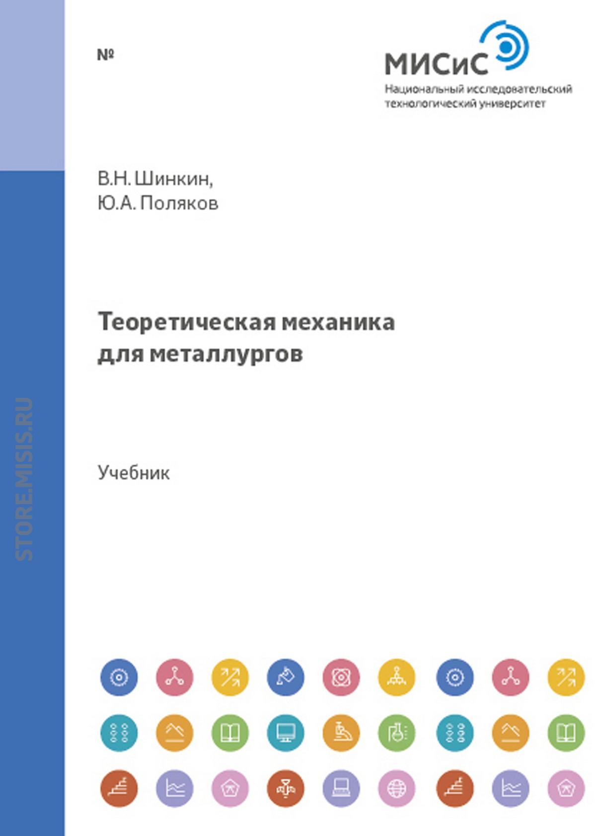 В. Н. Шинкин Теоретическая механика для металлургов
