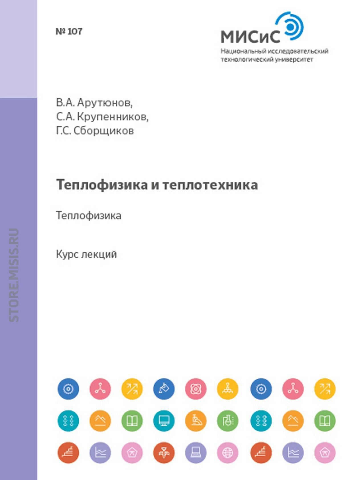 Сергей Крупенников Теплофизика и теплотехника. Теплофизика е г малявина теплофизика зданий