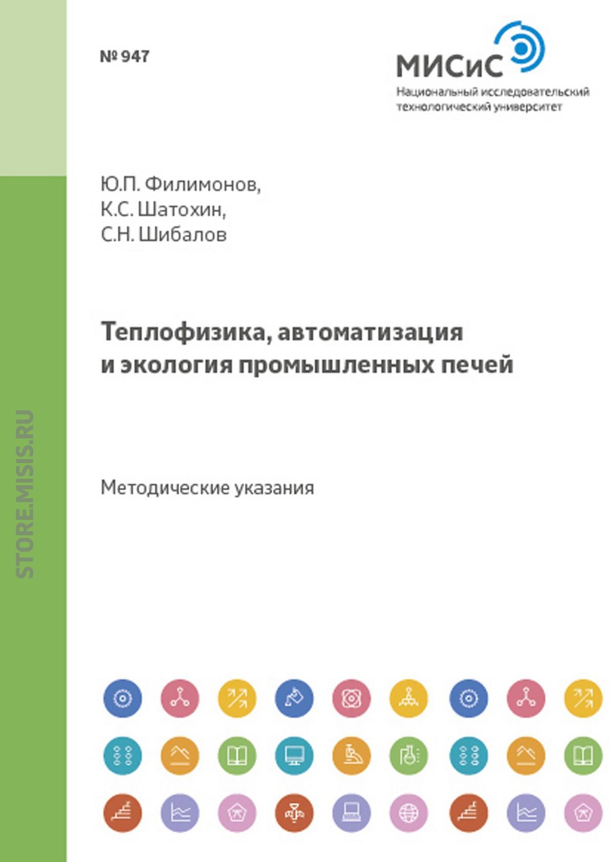 К. С. Шатохин Теплофизика, автоматизация и экология промышленных печей сергей крупенников теплофизика и теплотехника теплофизика