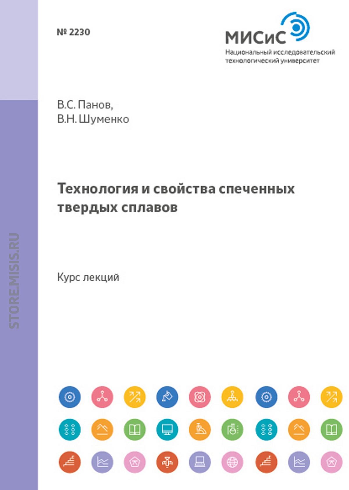 Владимир Шуменко Технология и свойства спеченных твердых сплавов все цены
