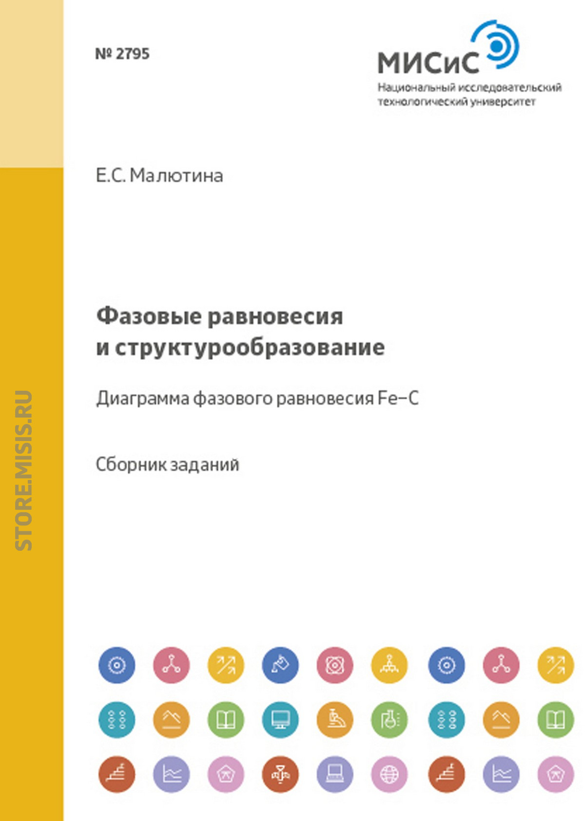 Е. С. Малютина Фазовые равновесия и структурообразование. Диаграмма фазового равновесия Fe–C а и буфетов диаграммы юнга и их предельная форма