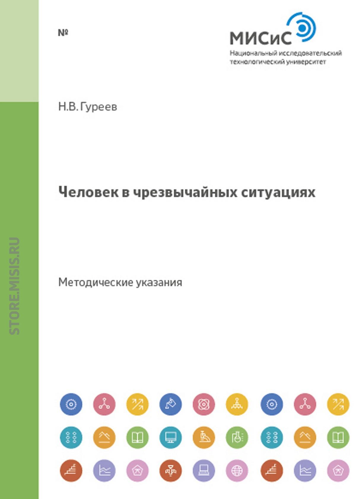 Николай Гуреев Человек в чрезвычайных ситуациях