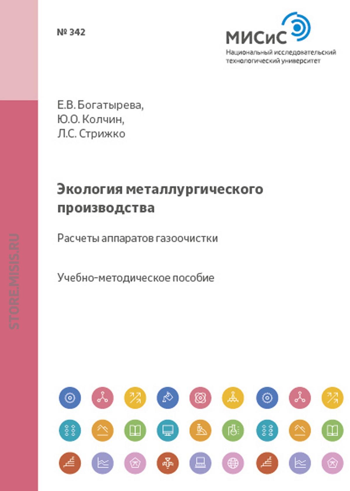 Елена Богатырева Экология металлургического производства. Расчеты аппаратов газоочистки