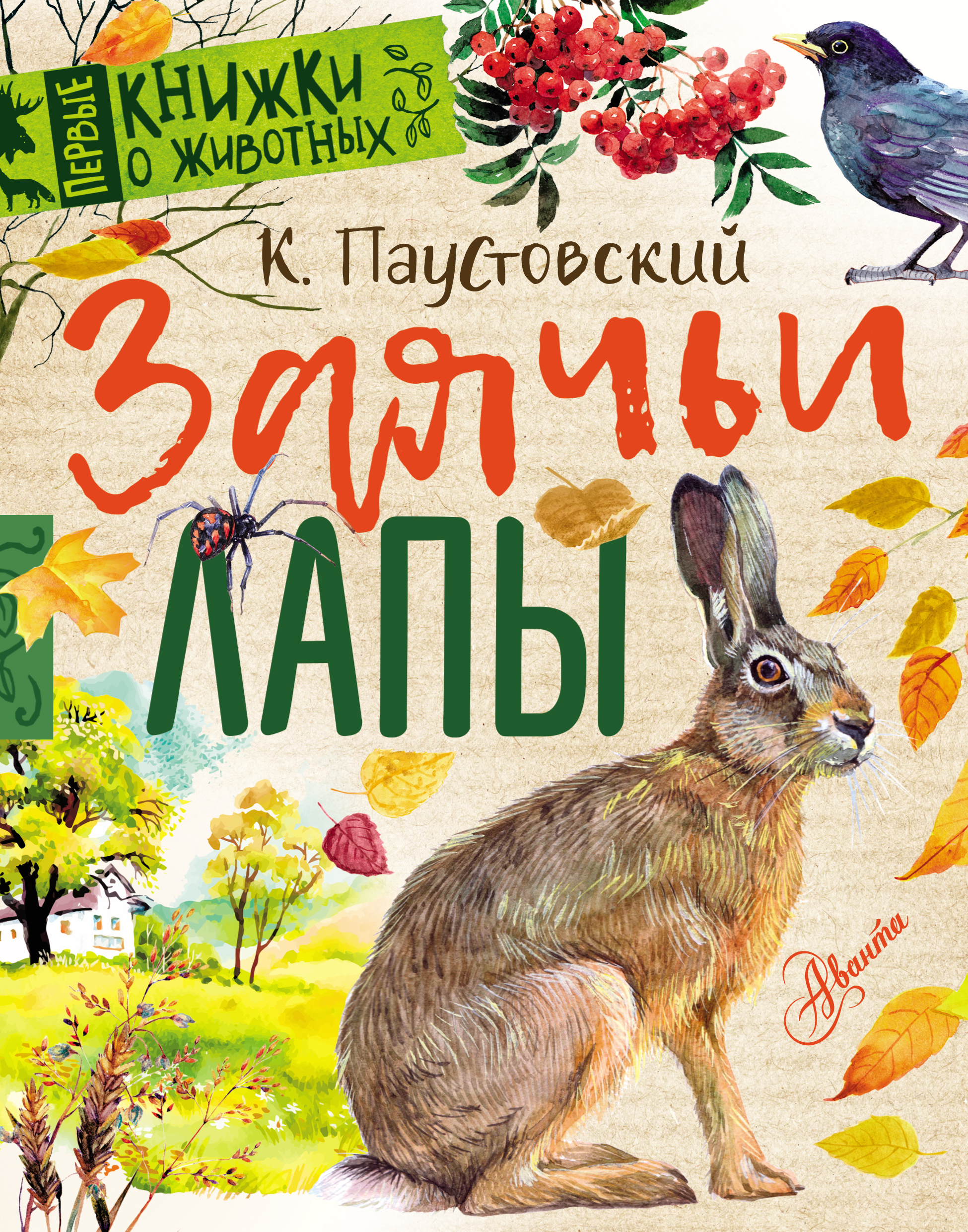 К. Г. Паустовский Заячьи лапы (сборник)