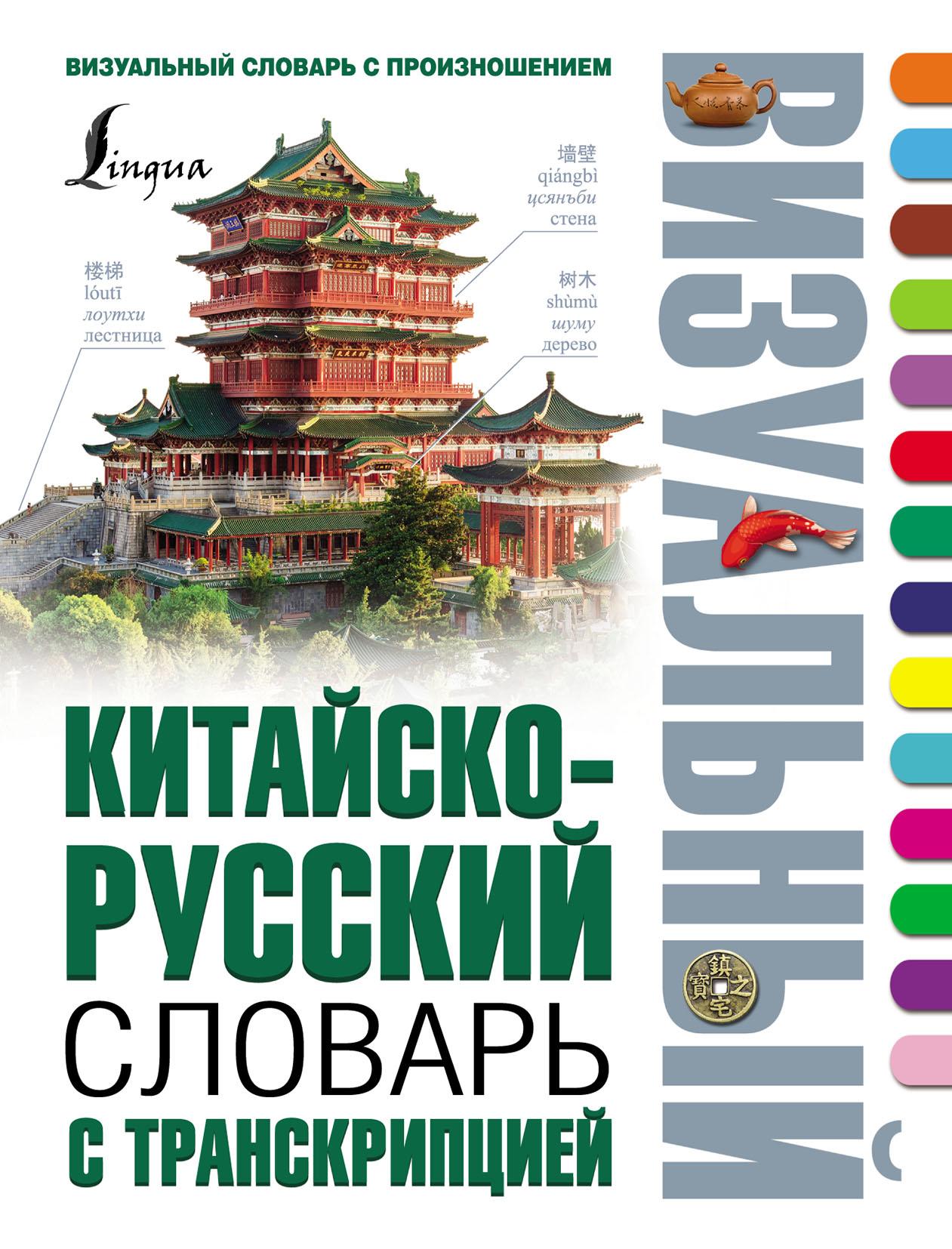 Отсутствует Китайско-русский визуальный словарь с транскрипцией воропаев н китайско русский визуальный словарь с транскрипцией