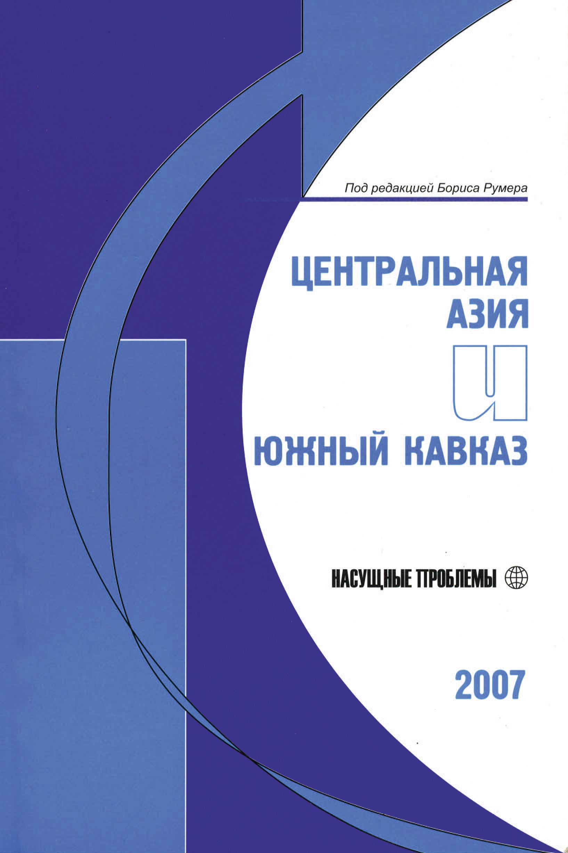 Отсутствует Центральная Азия и Южный Кавказ: Насущные проблемы, 2007 звягельская и ближний восток и центральная азия глобальные тренды в региональном исполнении