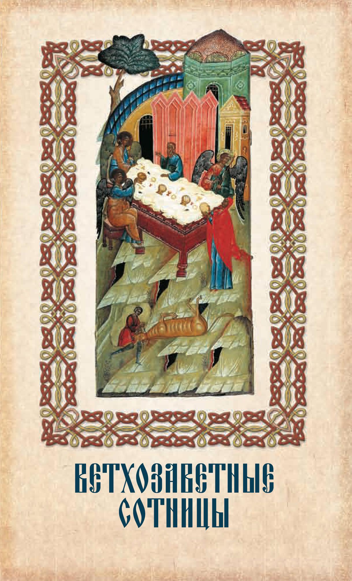 Сборник Ветхозаветные cотницы цена и фото