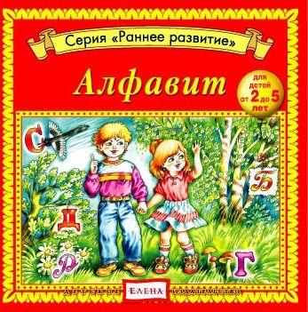 Детское издательство Елена Алфавит для бильярда сканворд 3 буквы