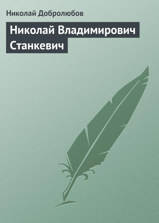 Николай Александрович Добролюбов Николай Владимирович Станкевич николай копылов ради женщин