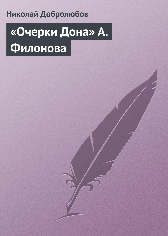Николай Александрович Добролюбов «Очерки Дона» А. Филонова
