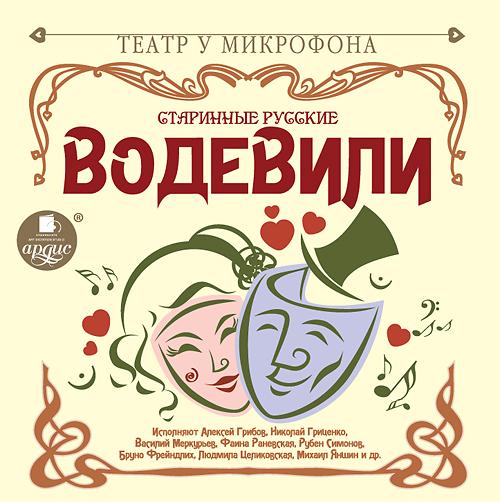 Старинные русские водевили ( Отсутствует  )
