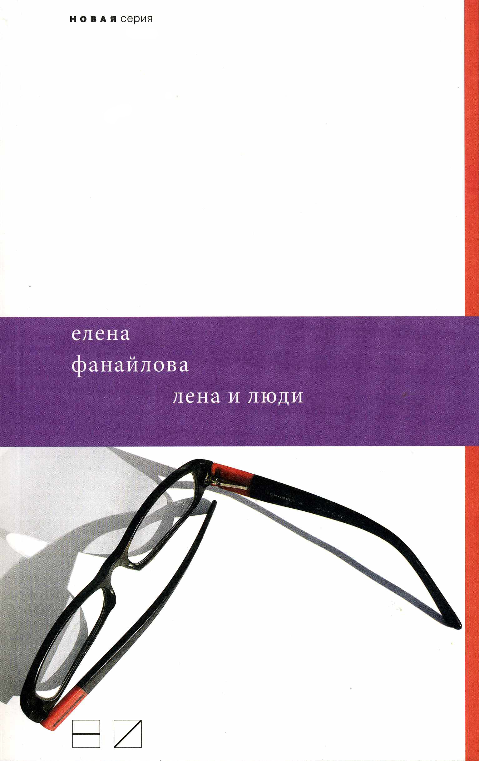 Елена Фанайлоа Лена и люди