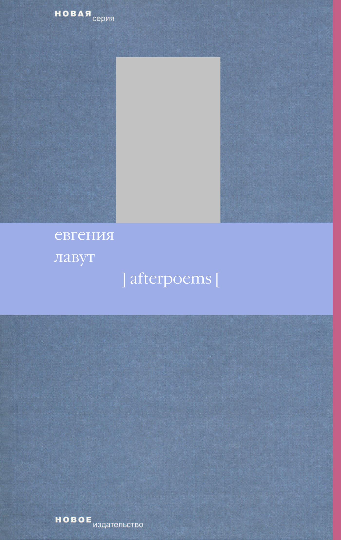 Евгения Лавут Afterpoems евгения полька людям очень нужны стихи