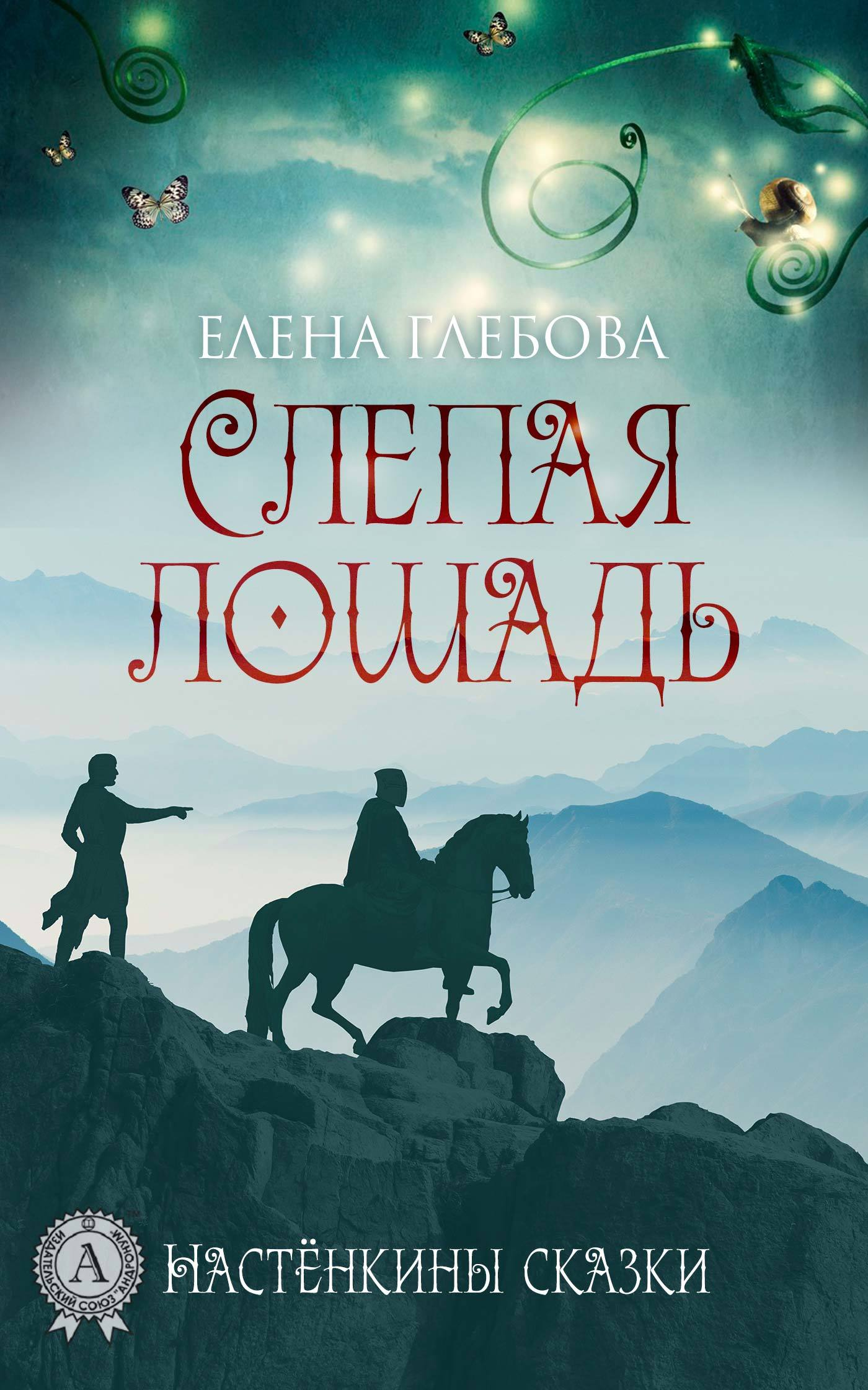 Елена Глебова Слепая лошадь