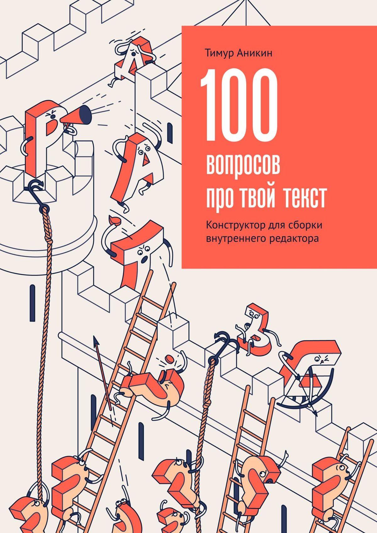 Тимур Аникин 100 вопросов про твой текст. Конструктор для сборки внутреннего редактора аникин т 100 вопросов про твой текст конструктор для сборки внутреннего редактора