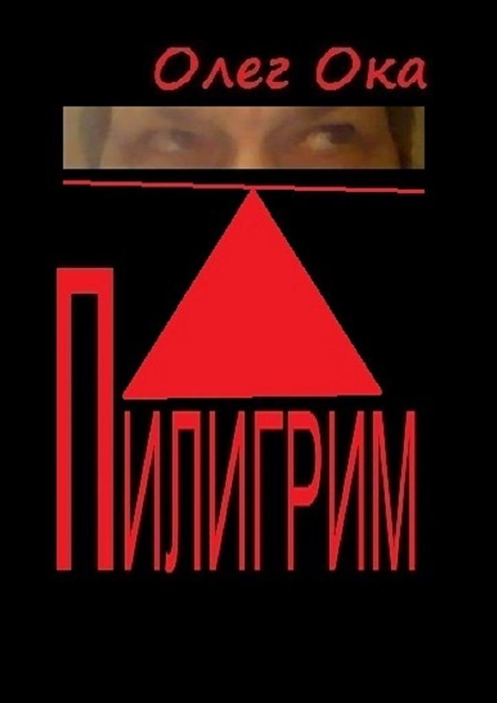 Олег Ока Пилигрим олег ока бриллиантовые дороги
