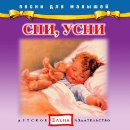 Детское издательство Елена Спи, усни серенький козлик
