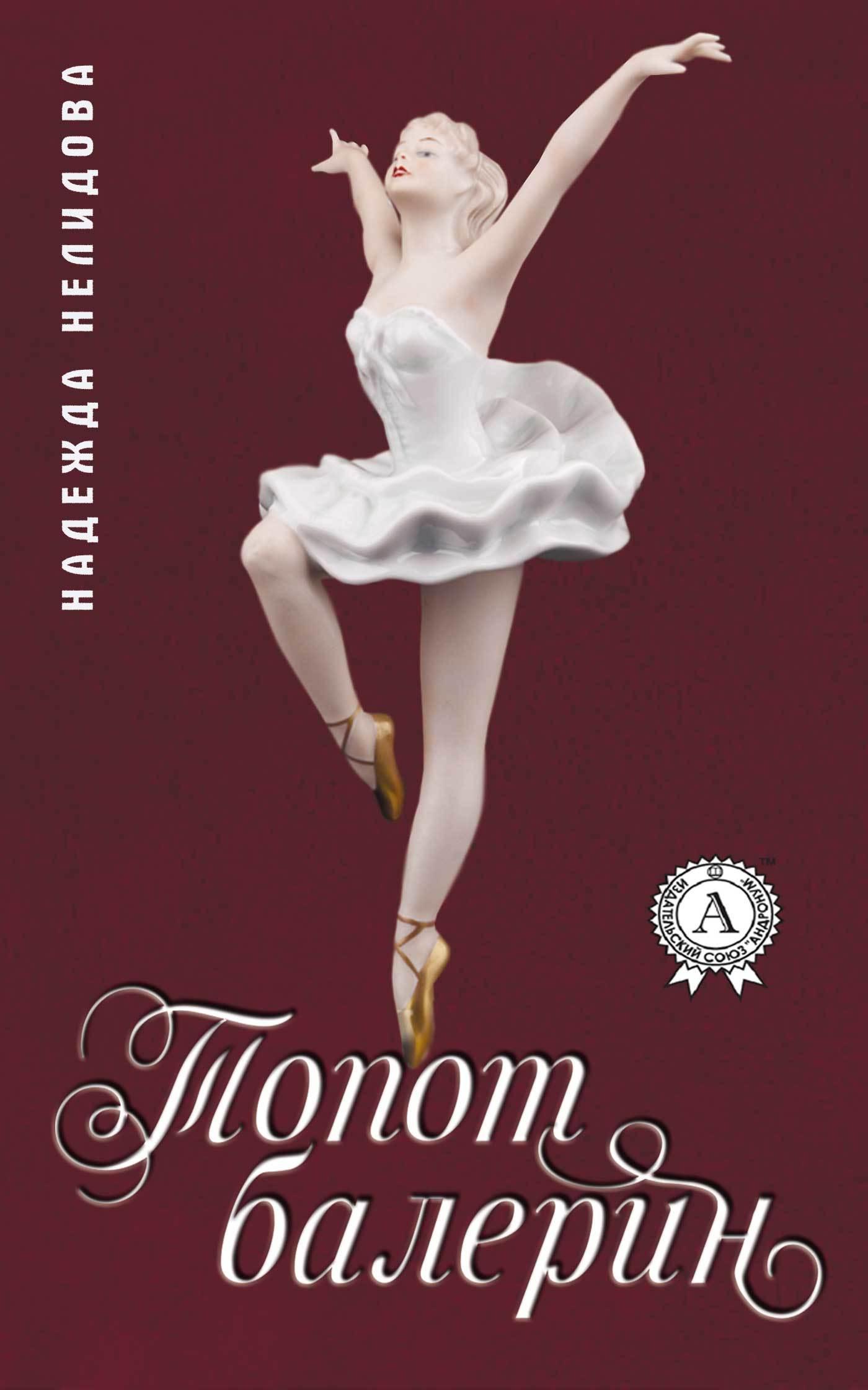 Надежда Нелидова Топот балерин надежда нелидова топот балерин
