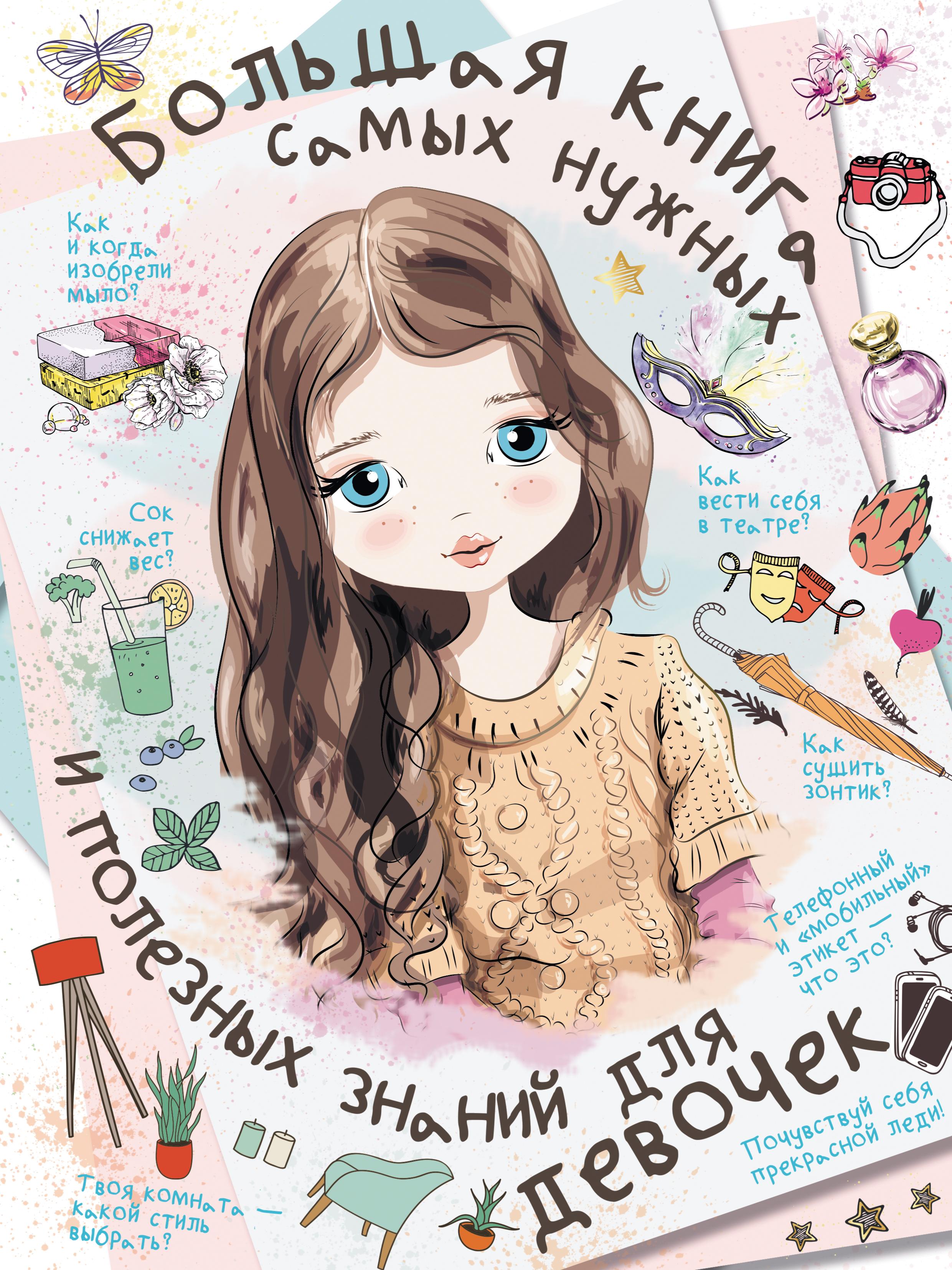 Д. И. Гордиевич Большая книга самых нужных и полезных знаний для девочек