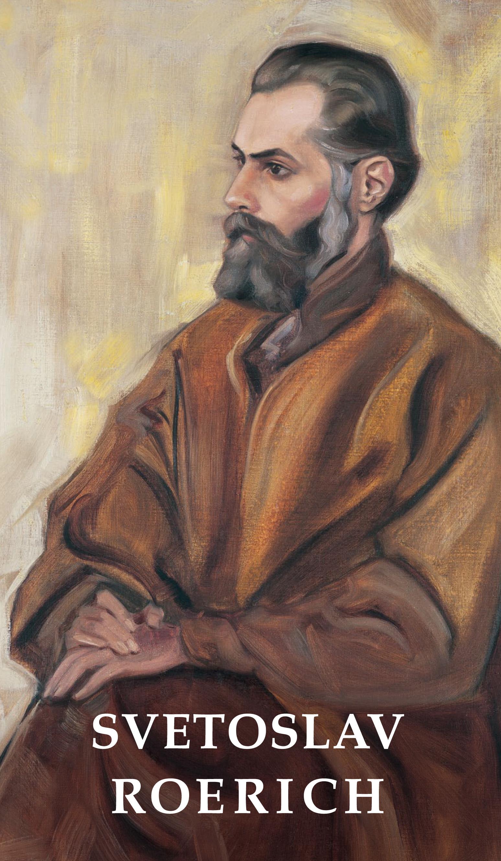 И. И. Нейч Svetoslav Roerich vitaly mushkin clé de sexe toute femme est disponible