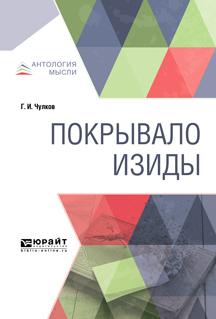 Георгий Иванович Чулков Покрывало Изиды