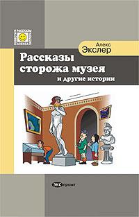 Рассказы сторожа музея