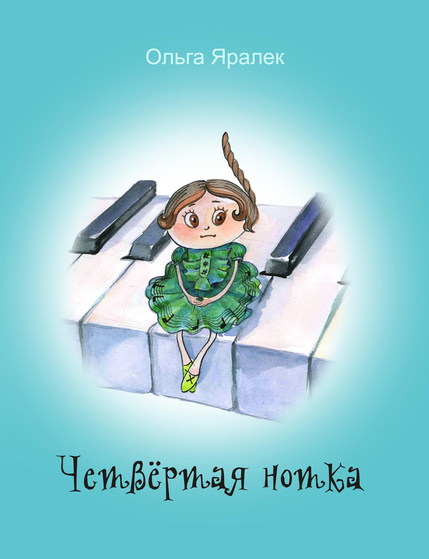 Ольга Яралек Четвёртая нотка цена 2017