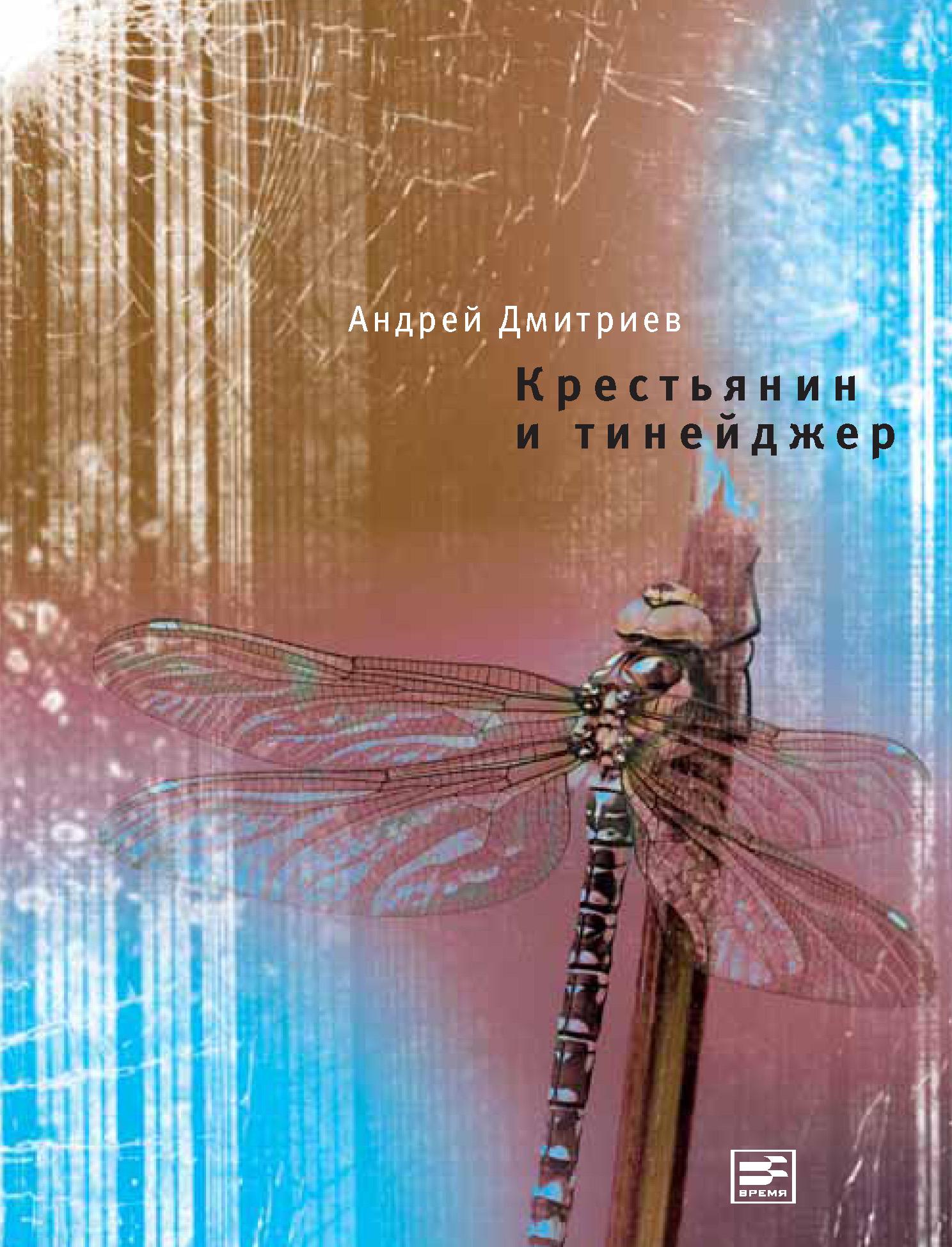 Андрей Дмитриев Крестьянин и тинейджер цена