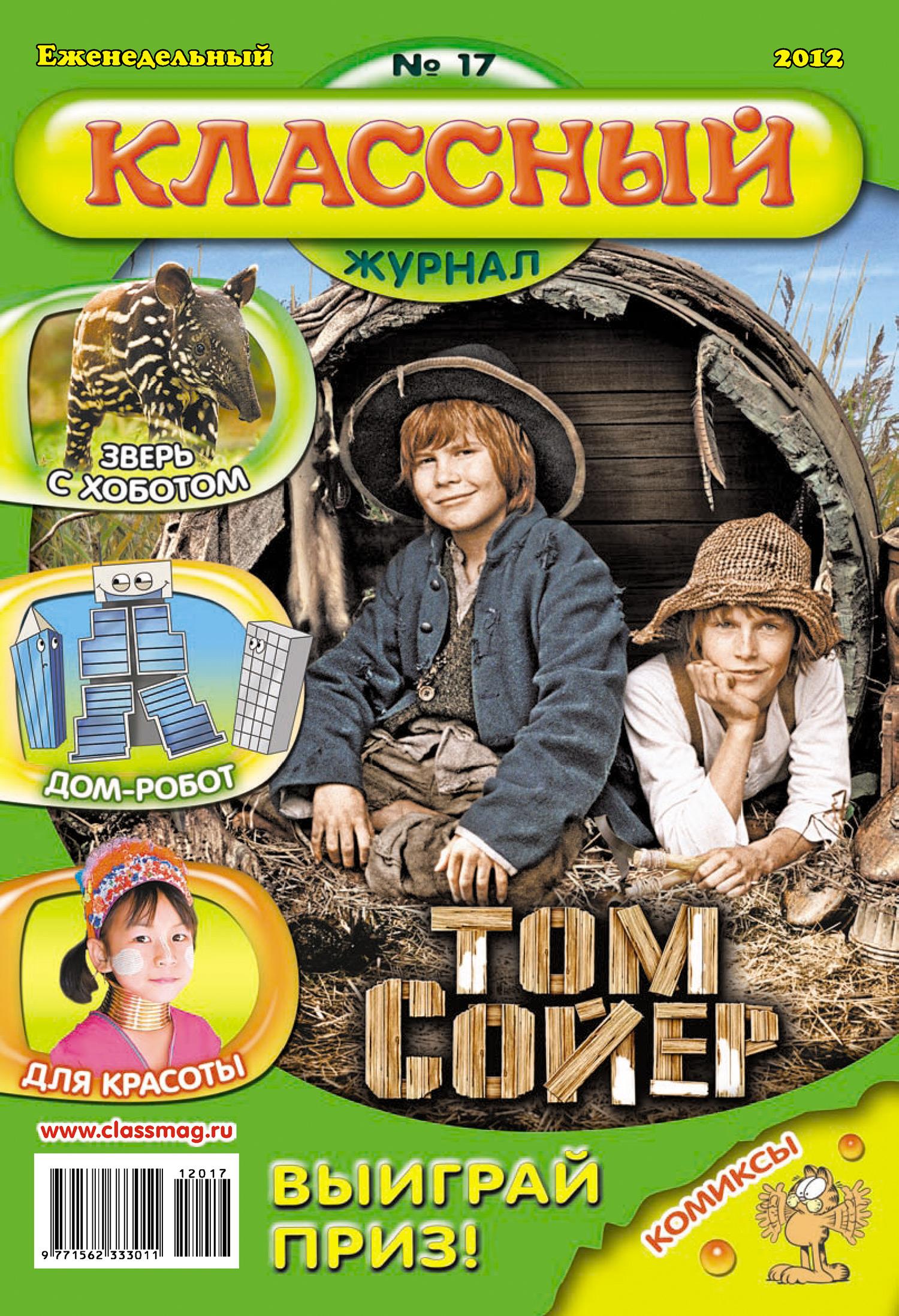 Открытые системы Классный журнал №17/2012 открытые системы классный журнал 19 2012