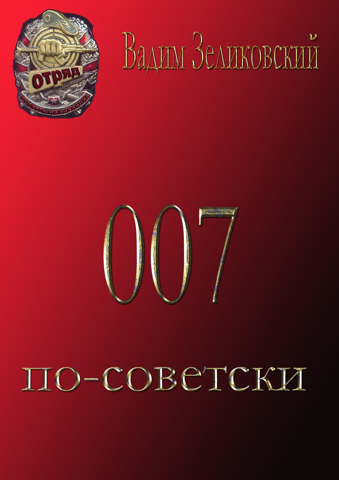 Вадим Зеликовский 007 по-советски цена