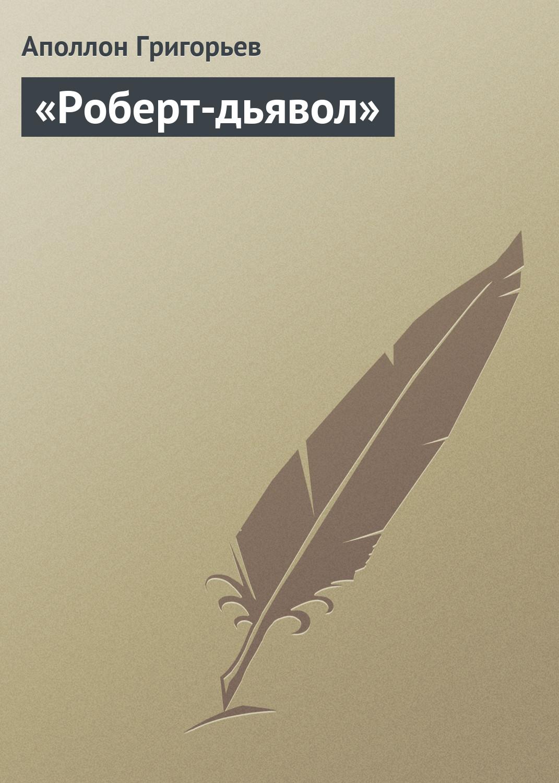 Аполлон Александрович Григорьев «Роберт-дьявол»
