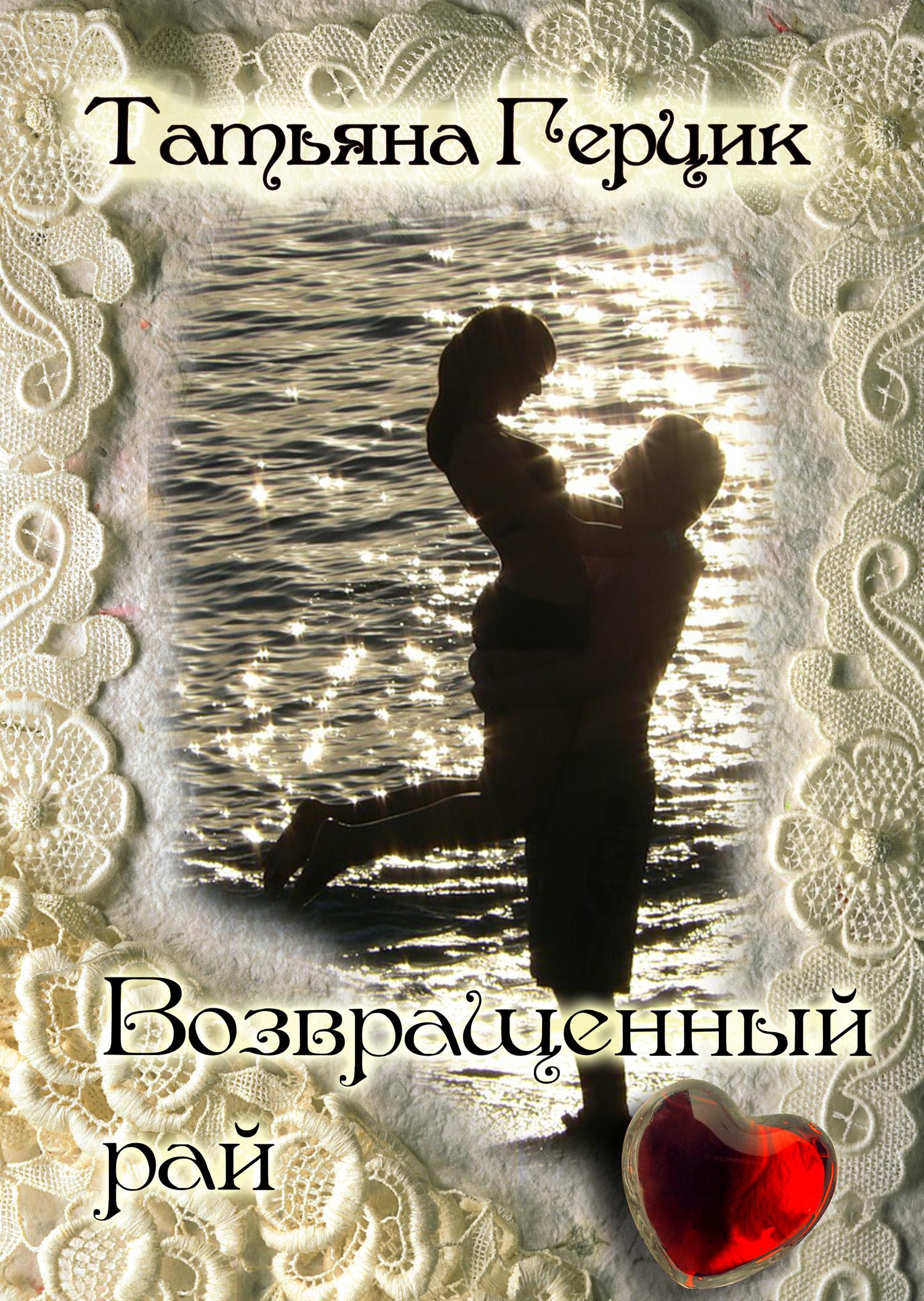 Татьяна Герцик Возвращенный рай
