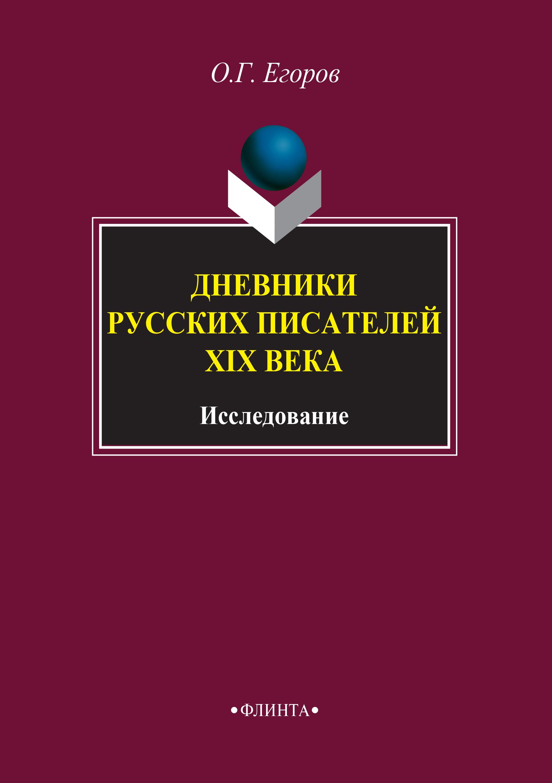 Дневники русских писателей XIX века. Исследование