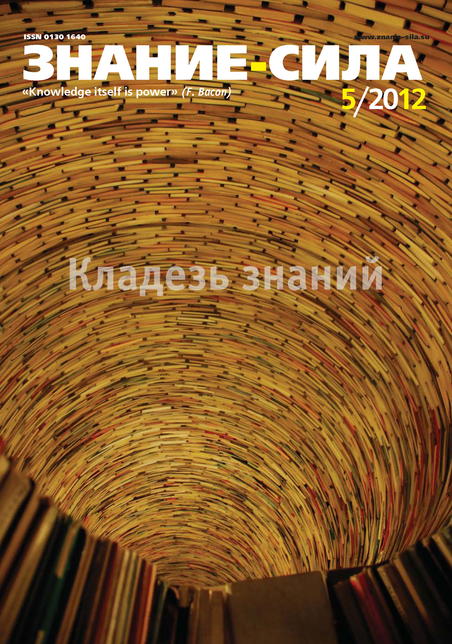Отсутствует Журнал «Знание – сила» №05/2012 журнал знание сила 4 2016