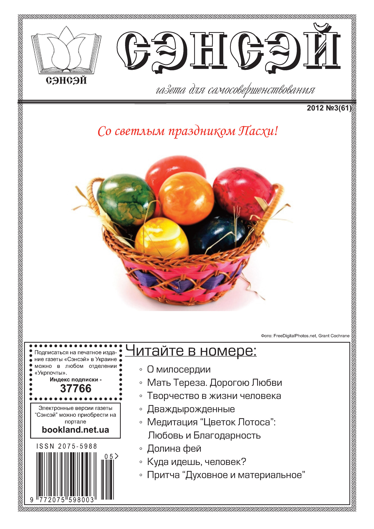 Отсутствует Сэнсэй. Газета для самосовершенствования. №03 (61) 2012 берни сигл здоровье духа здоровье тела