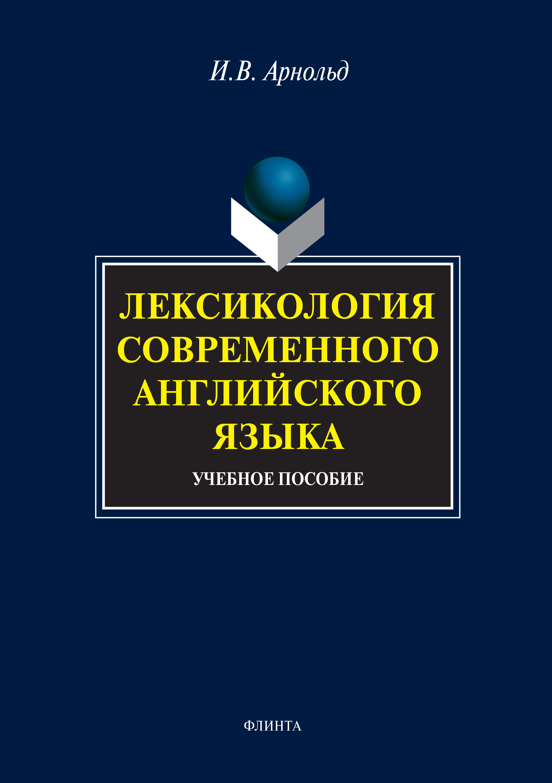 И. В. Арнольд Лексикология современного английского языка. Учебное пособие недорого
