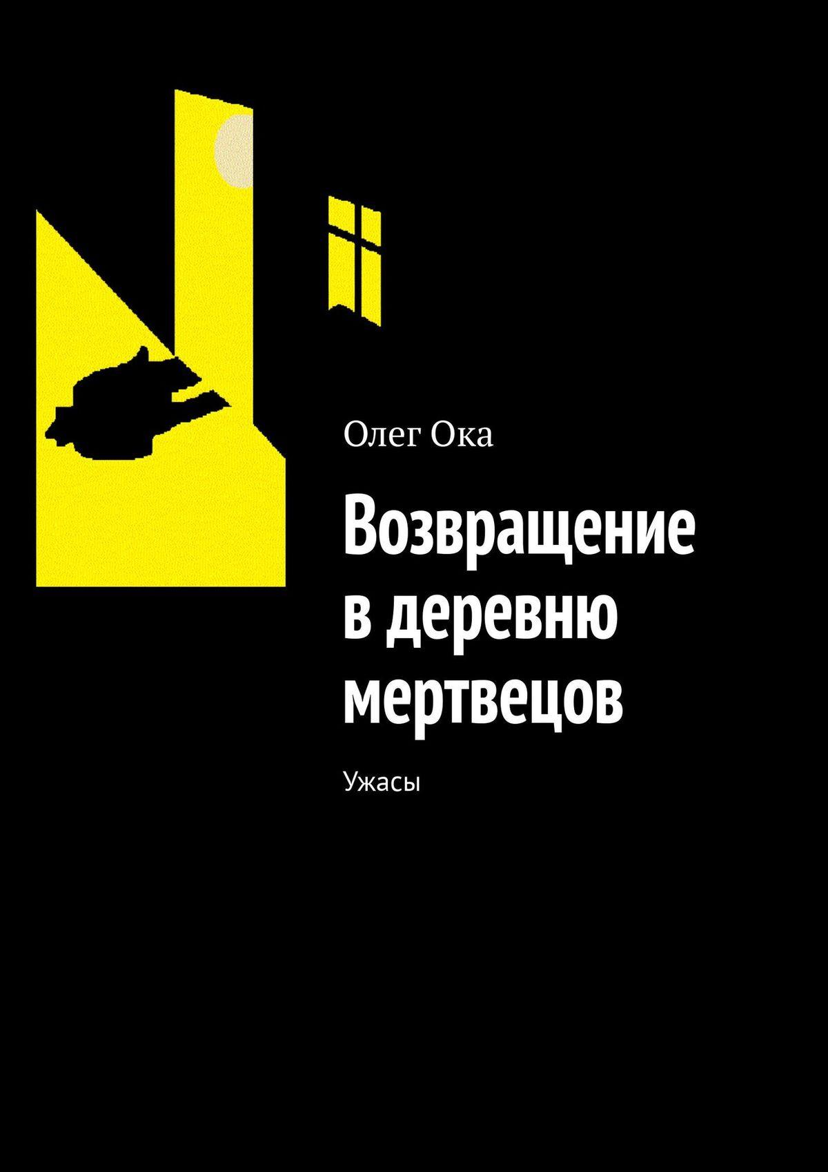 Олег Ока Возвращение в деревню мертвецов. Ужасы олег ока подчинение ипокорность