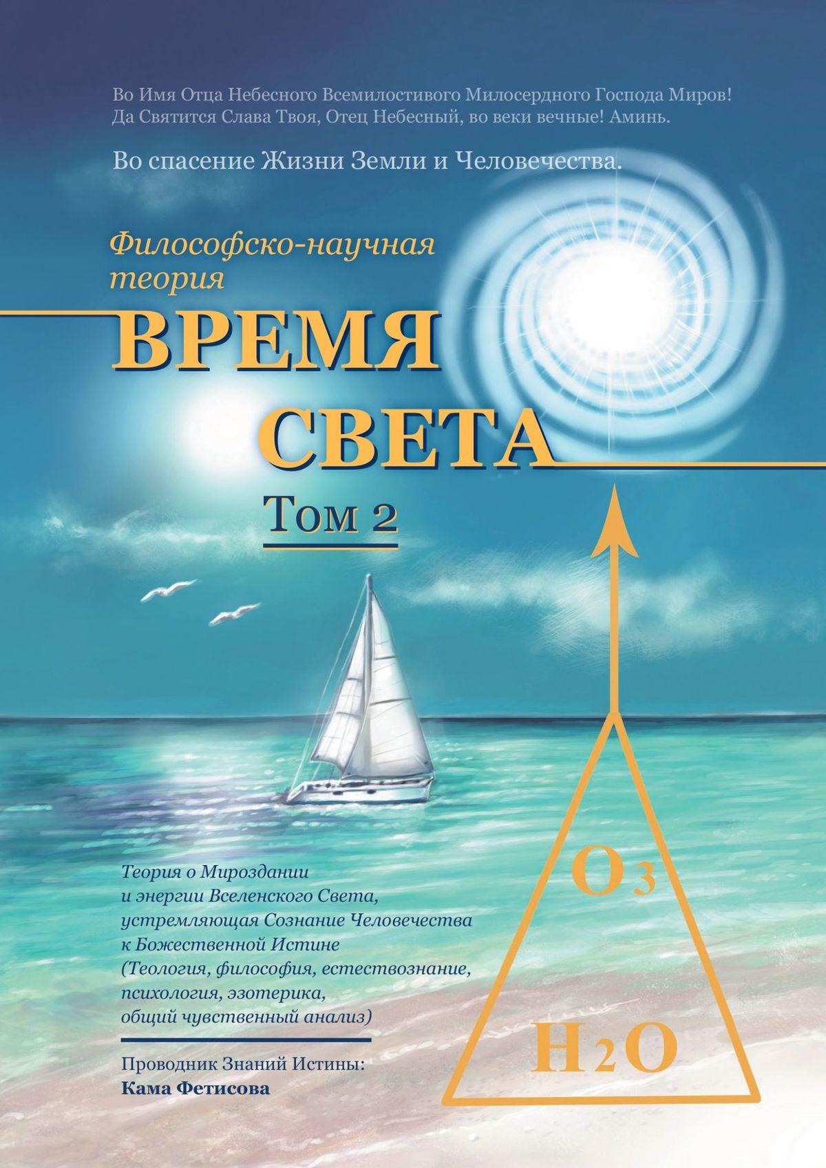 Кама Фетисова Философско-научная теория «Время Света». Том 2