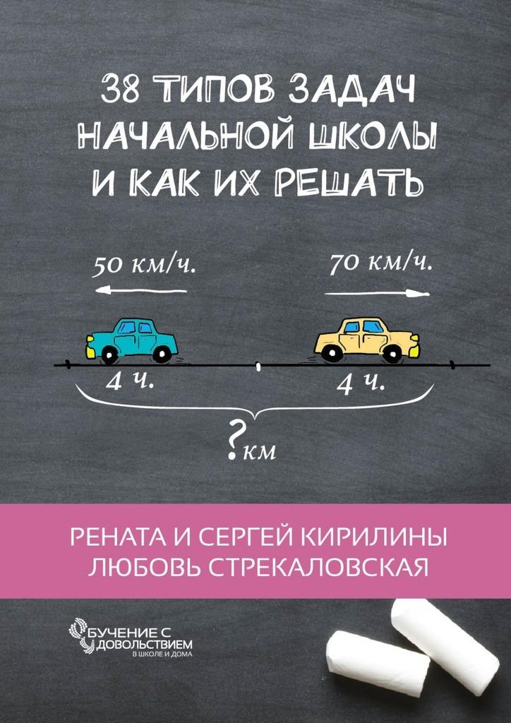 Рената Кирилина 38типов задач начальной школы икак их решать