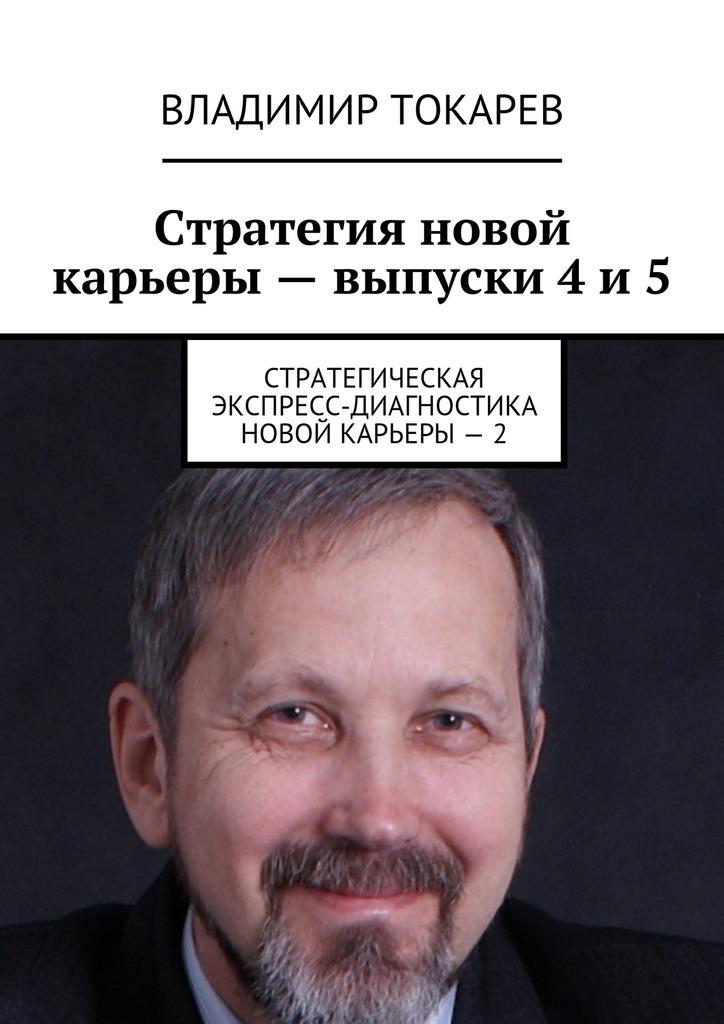 Владимир Токарев Стратегия новой карьеры– выпуски 4и5. Стратегическая экспресс-диагностика новой карьеры – 2 цены онлайн