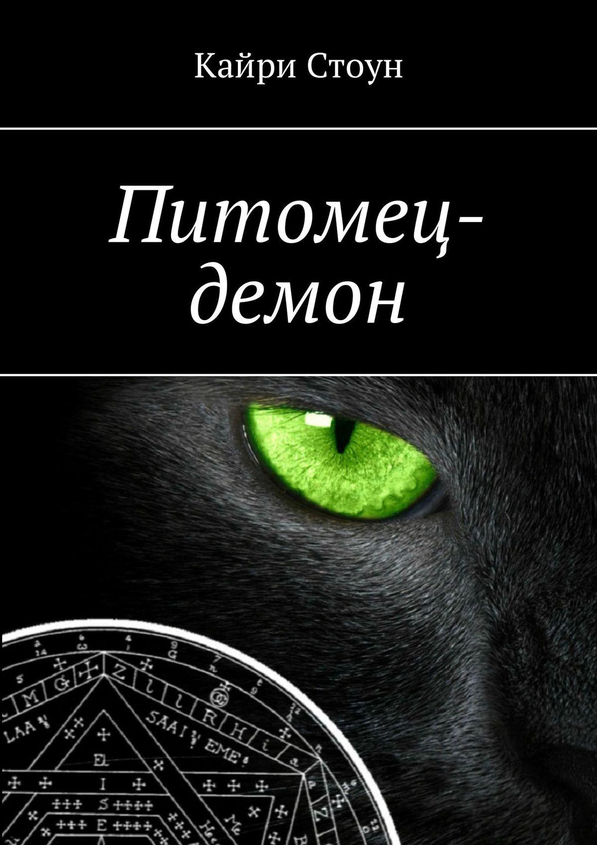 Кайри Стоун Питомец-демон цена 2017